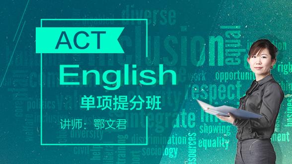 ACT English 单项提分班