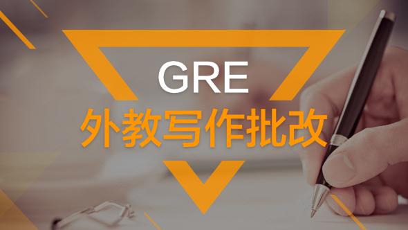 GRE写作外教批改8次服务包