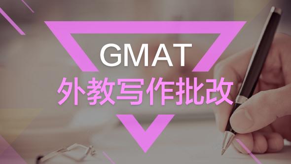 GMAT写作外教批改4次服务包