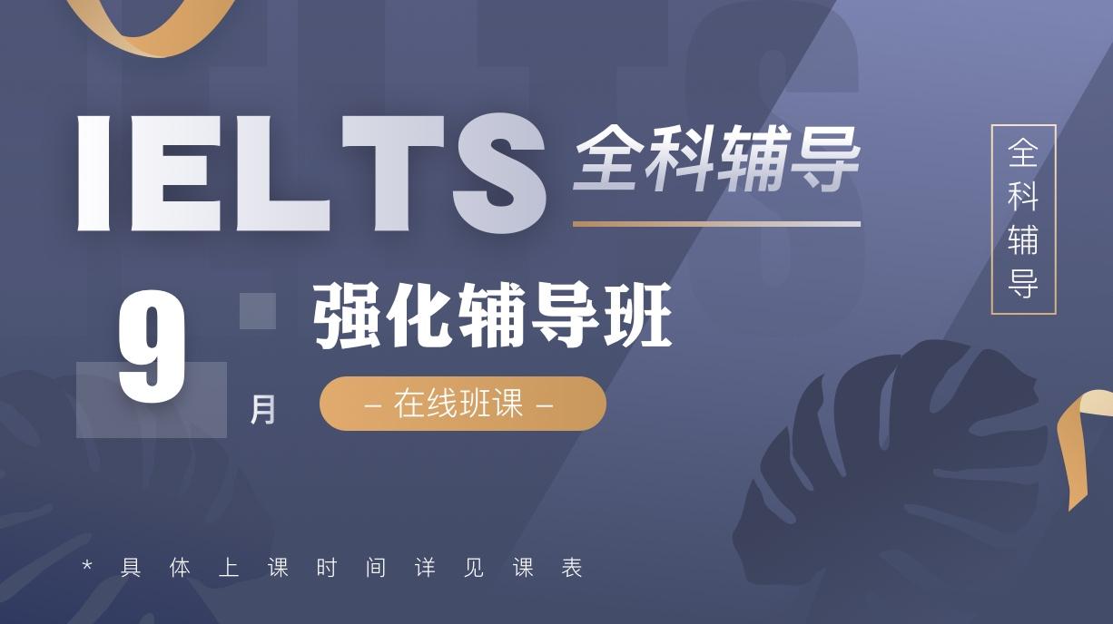 【在线班课】IELTS-强化辅导班-9月