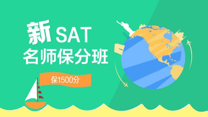 新SAT名师保分班-保1500
