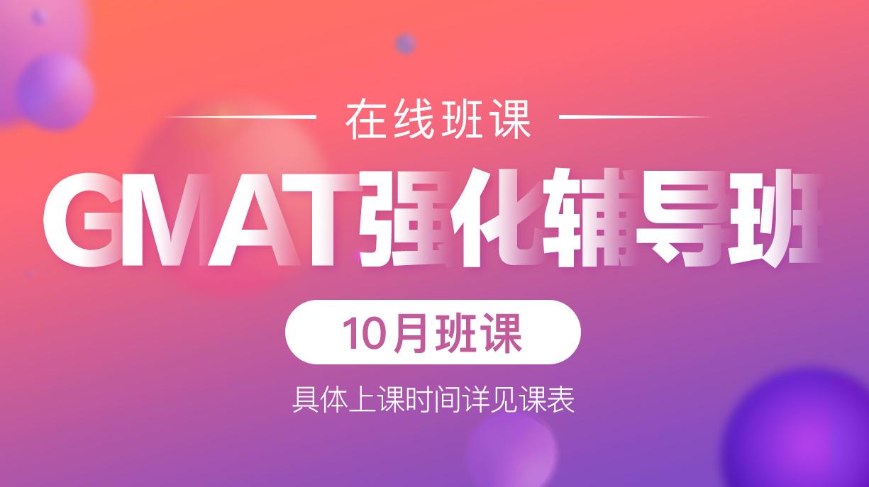 【在线班课】GMAT-强化辅导班-10月