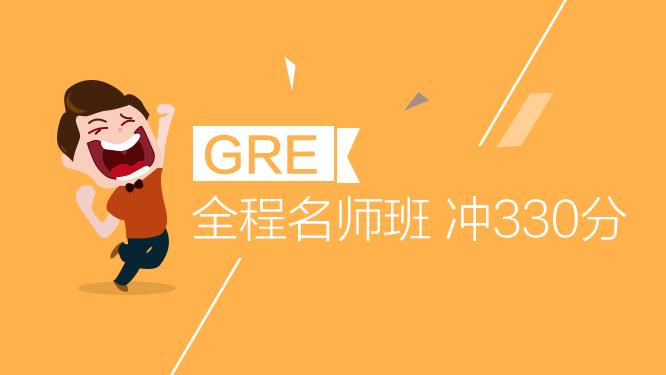 GRE全程名师班-冲330分