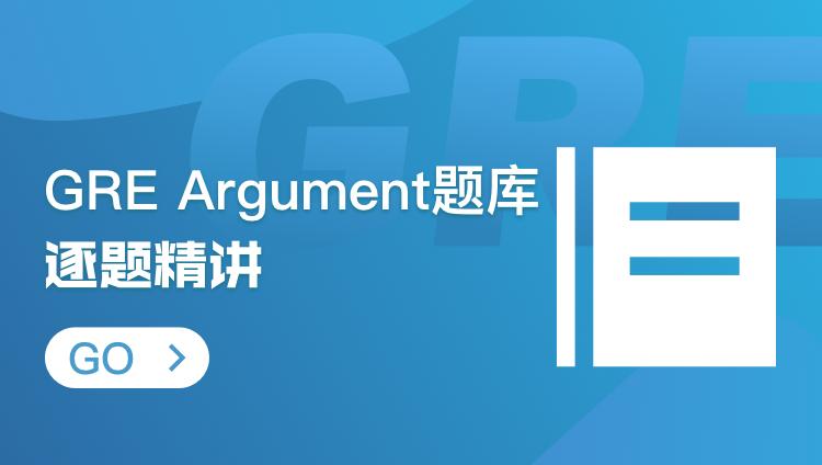 GRE Argument题库逐题精讲