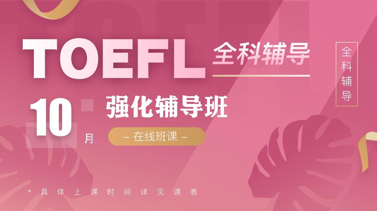 【在线班课】TOEFL-强化辅导班-10月