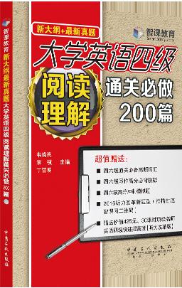 《大学英语六级阅读理解通关必做200篇》