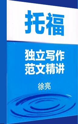 《托福独立写作范文精讲》