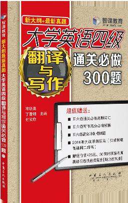 《大学英语四级翻译与写作通关必做300题》