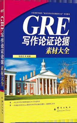 《GRE写作论证论据素材大全》