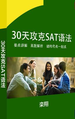 《30天攻克SAT语法》