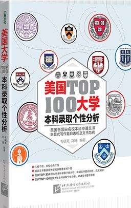 《美国大学TOP100本科录取个性分析》