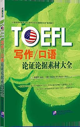 《TOEFL写作/口语论证论据素材大全》