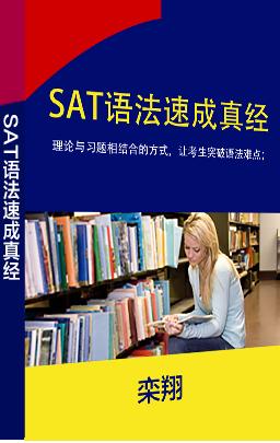 《SAT语法速成真经》