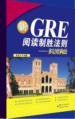 《GRE阅读制胜法则:多层结构法》