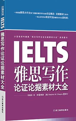 《IELTS写作论证论据素材大全》