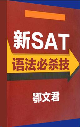 《新SAT语法必杀技》