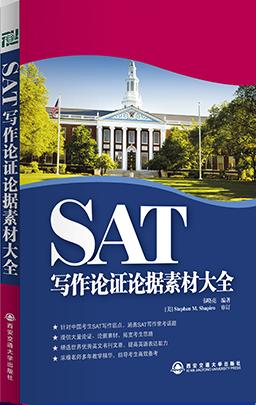 《SAT写作论证论据素材大全》