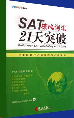 《SAT核心词汇21天突破》
