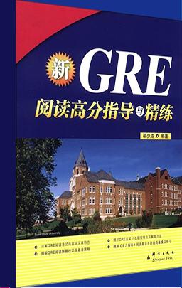 《GRE阅读高分指导与精练》