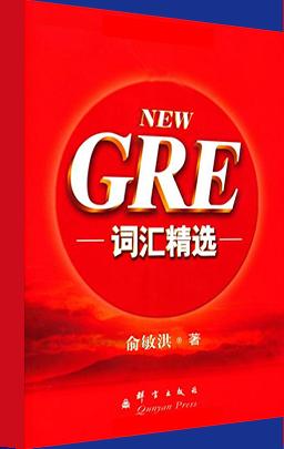 《GRE词汇精选》(红宝书)