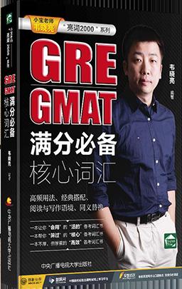 《GRE GMAT满分必备核心词汇》