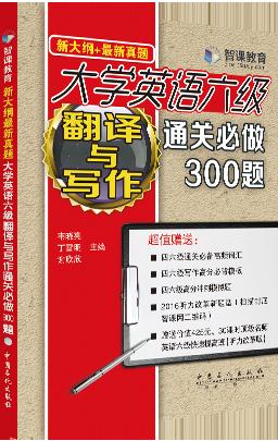 《大学英语六级翻译与写作快速通关300题》