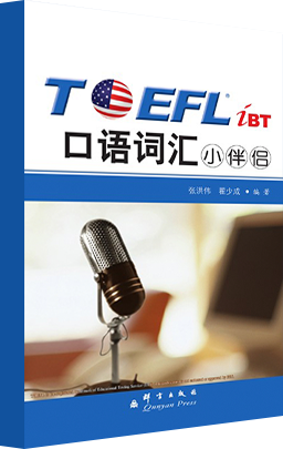《TOEFL iBT口语词汇小伴侣》