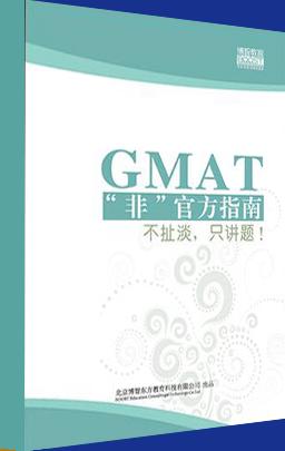 "《GMAT""非""官方指南》"