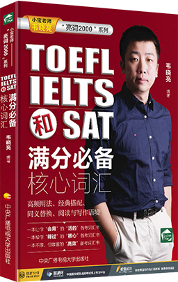《TOEFL IELTS满分必备核心词汇》