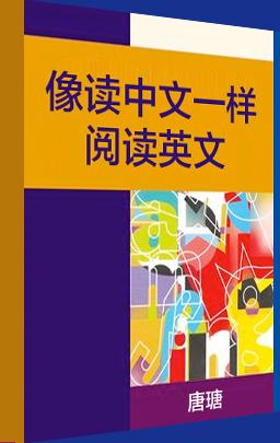 《像读中文一样阅读英文》
